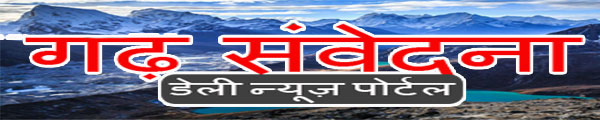Gadh Samvedna (गढ़ संवेदना) न्यूज पोर्टल